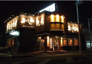 麺場 千代商店