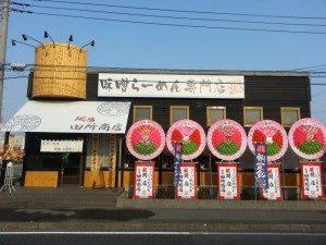 麺場 田所商店 千葉北店