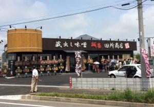 麺場 田所商店 印西千葉ニュータウン店