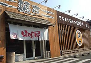 味噌屋 麺吉 大田原店