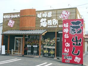 味噌屋 麺四朗 本店