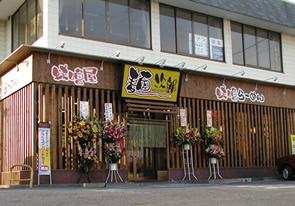味噌屋 麺次郎 大みか店