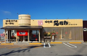 味噌蔵 麺四朗
