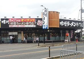 麺場 田所商店 城陽店
