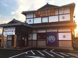 麺場 田所商店 壱康大垣店