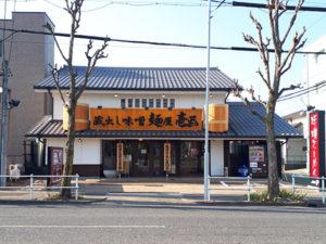 麺屋 壱正 名東店