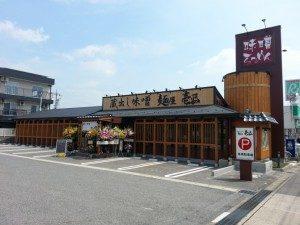 麺屋 壱正 守山店