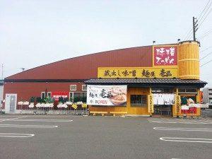 麺屋 壱正 岐阜店