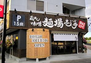麺場 壱歩 東久留米店