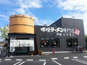 麺場 田所商店 奈良西大和ニュータウン店