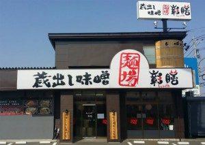 麺場 彰膳 小倉南店