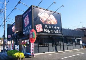 麺場 田所商店 岩槻店