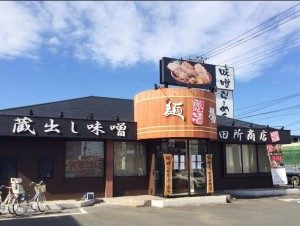 麺場 田所商店 桶川店