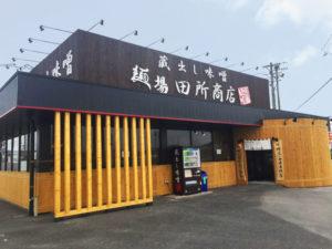 麺場 田所商店 浜松インター店