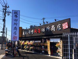 麺場 田所商店 瀬谷店