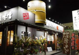麺場 喜久屋 白金店