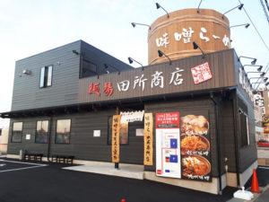 麺場 田所商店 豊田店