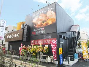 麺場 田所商店 足立江北店
