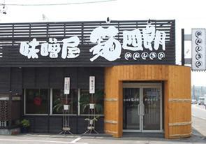 味噌屋 麺四朗 知多店