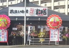 麺場 彰膳 八幡西店