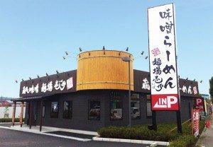 麺場 壱歩 武蔵村山店
