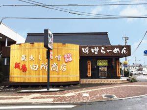 麺場 田所商店 成瀬店