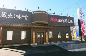 麺場 田所商店 成田店