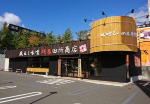 麺場 田所商店 札幌手稲店