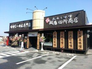 麺場 田所商店 楡木店