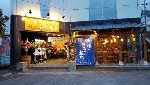 麺場 田所商店 津高茶屋店