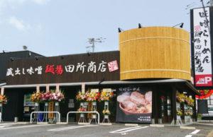 麺場 田所商店 牛久店