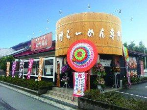 麺場 田所商店 籠原店