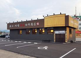 麺場 田所商店 西条店