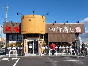 麺場 田所商店 鈴鹿店