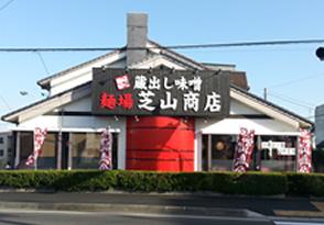 麺場 芝山商店