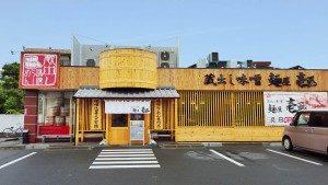 麺屋 壱正 中川店