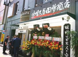 味噌乃屋 田所商店 仙台駅前店