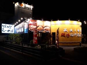 麺場 田所商店 山口店