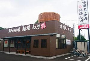 麺場 壱歩 東大和店
