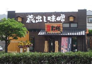 麺場 彰膳 春日店