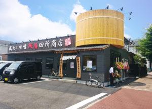 麺場 田所商店 相模原店