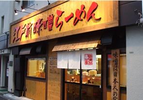 江戸前味噌らーめん 高島平店