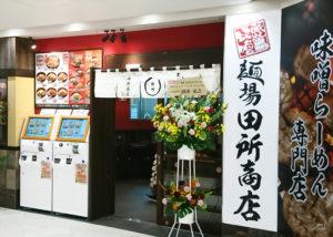 麺場 田所商店 津田沼店