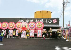 蔵出し味噌 麺場 壱歩 所沢店