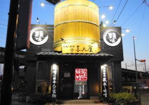 麺場 喜久屋 蘇我店