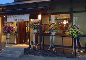 麺場 田所商店 船橋店