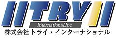 トライインターナショナル